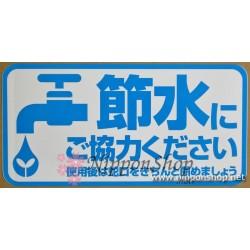 Eco Sticker - Wassersparen