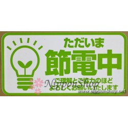 Eco Sticker - Energiesparen