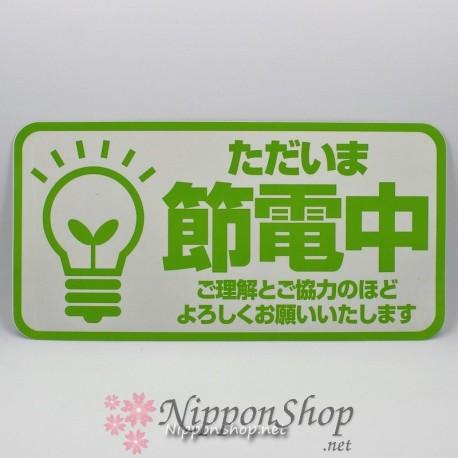 Eco Sticker - Save Energy