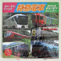 Limited Express 2018