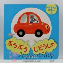 Baby Picture Book - Bubu Jidousha
