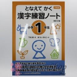 Kanji Drill - Übungsbuch