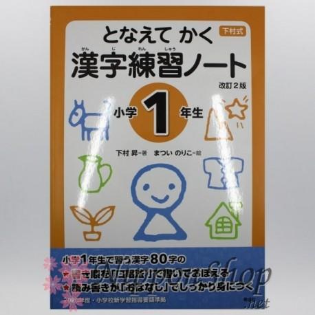 Kanji learning book