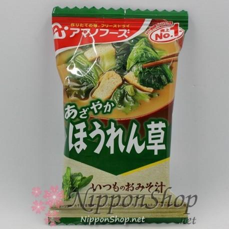 Freeze-dried Miso Soup - Hourensou