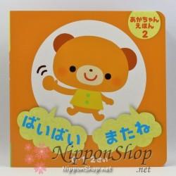 Baby Bilderbuch - BaiBai Matane