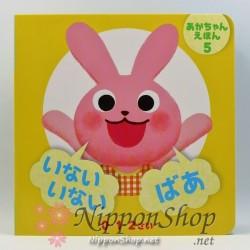 Baby Picture Book - InaiInai Baa