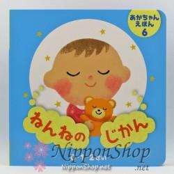Baby Picture Book - Nenneno Jikan