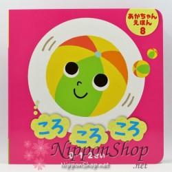 Baby Picture Book - Koro Koro Koro