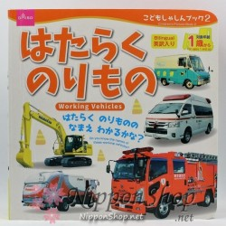 Picture Book - Hataraku Norimono