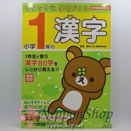 Learning kanji with Rilakkuma