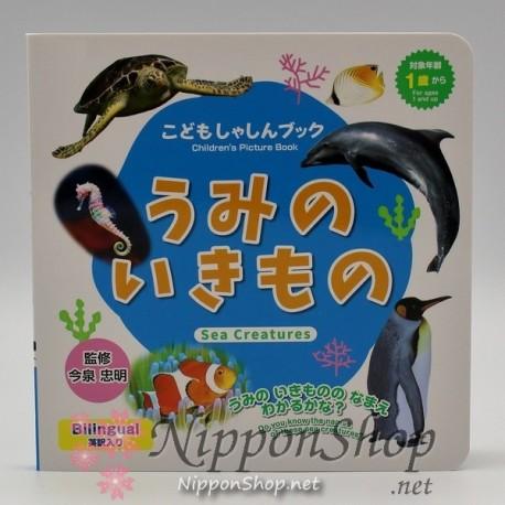 Picture Book - Umi no Ikimono
