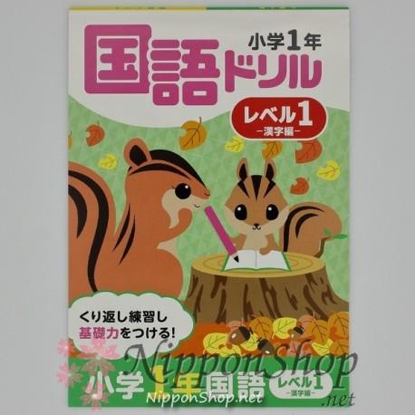Kanji Drill Übungsheft