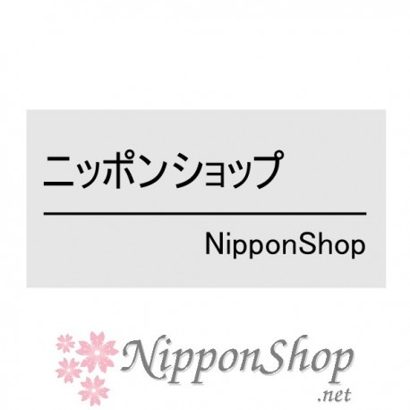 Japanese Nameplate