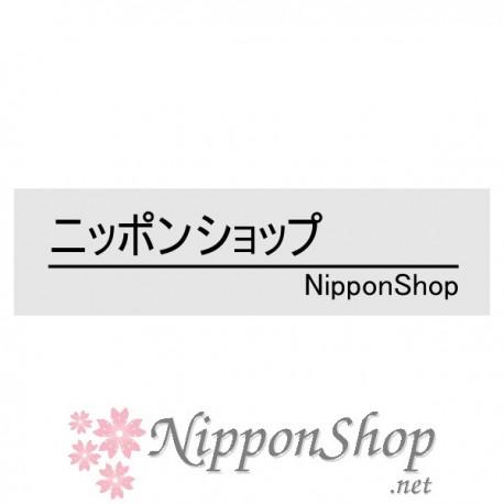 Japanisches Namensschild - Long type